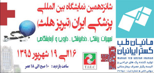 حضور شرکت مانیان طب در شانزدهمین نمایشگاه پزشکی ایران – تبریز